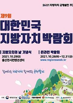 제9회 대한민국 지방자치박람회의 이미지